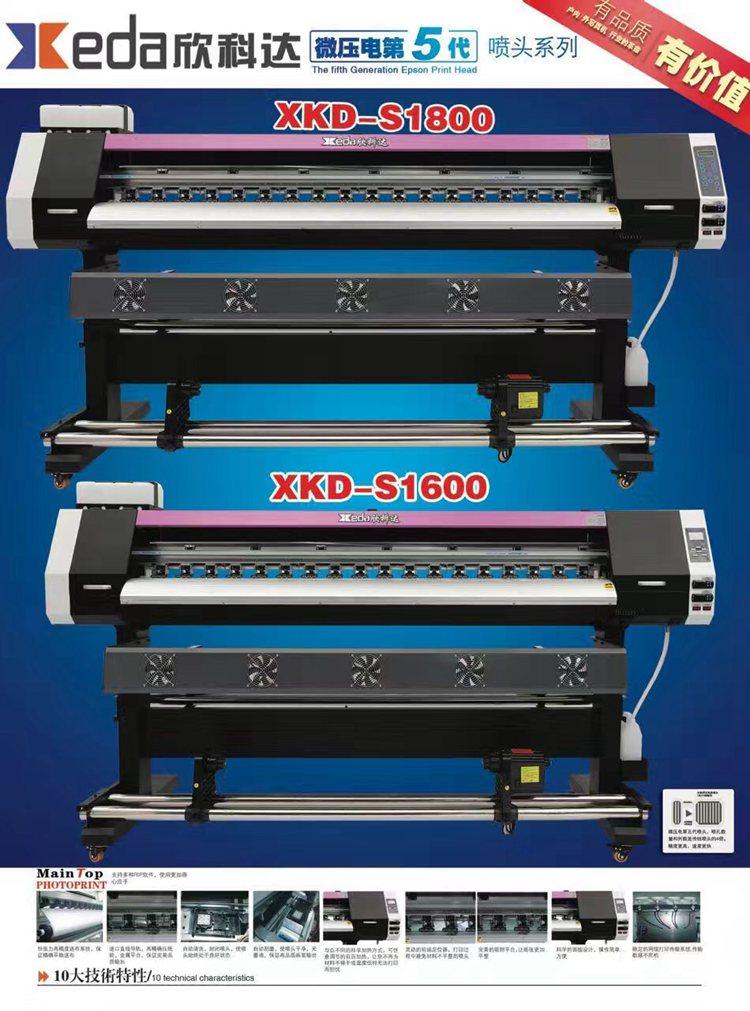 欣科达压电写真机1600/s1800压电写真机性能优势